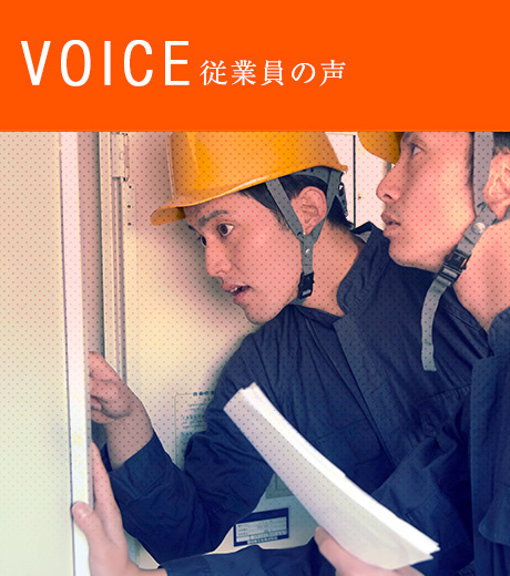 従業員の声