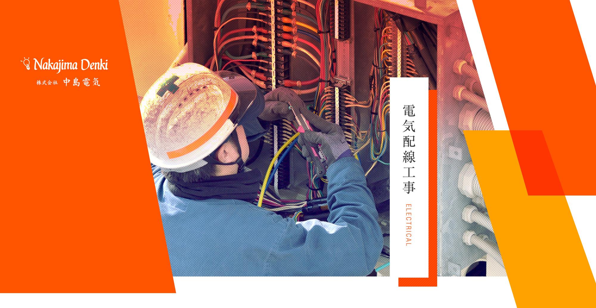 株式会社中島電気
